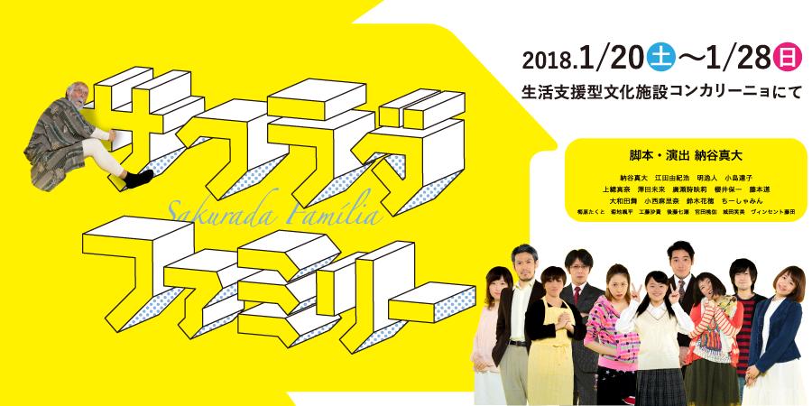 札幌演劇シーズン2018-冬『サクラダファミリー』