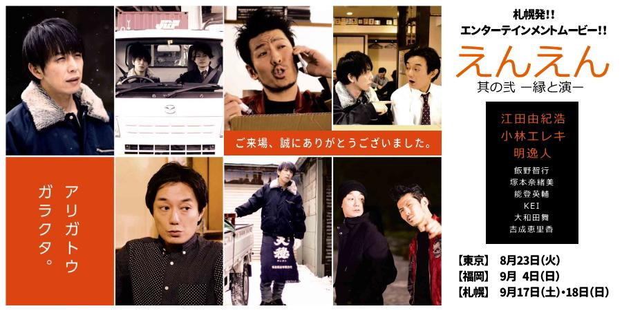 江田由紀浩・明逸人、主演映画『えんえん 其の弐 -縁と演-』