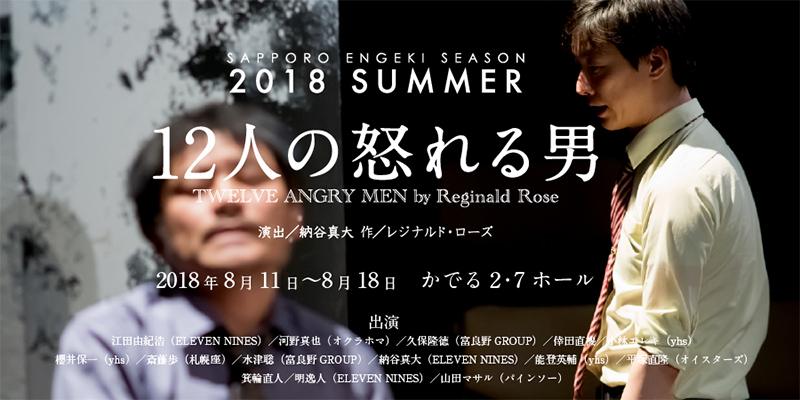 札幌演劇シーズン2018夏『12人の怒れる男』