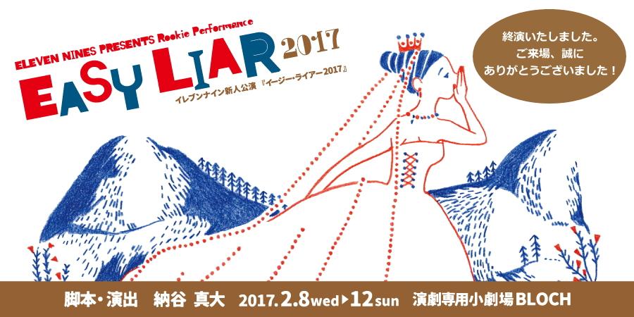 新人公演『EASY LIAR 2017』