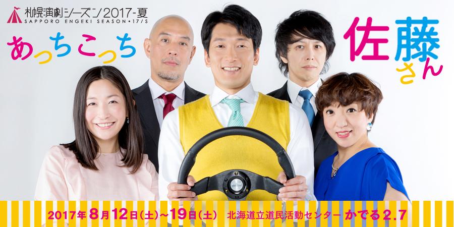札幌演劇シーズン2017-夏 参加作品『あっちこっち佐藤さん』