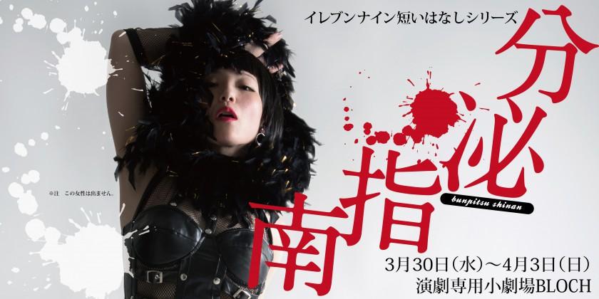 bunpitsu_new-01